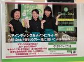 チョキペタ 西友町田店