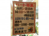 Bis(ビス) 平野店