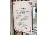 Trois bijoux(トロワビジュー) 町田マルイ店