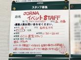 JORNA MACHIDA(町田ジョルナ)