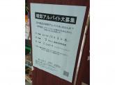 くまざわ書店 稲城店