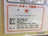 梵(ぼん) ガーデンモール木津川店