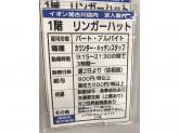 リンガーハット イオン加古川店