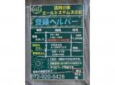エールシステムズ(株) 八尾志紀 マリアヴィラ