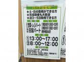 スーパーマルハチ 高井田店