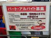 スーパーオートバックス SA布施高井田店