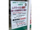業務スーパー TAKENOKO 大和田店