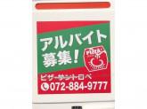 ピザ・サントロペ 門真店