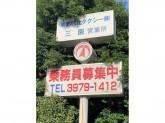 東都城東タクシー株式会社 三園営業所