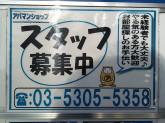 アパマンショップ 高円寺南口店