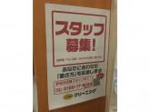 ポニークリーニング ライフ神田和泉町店
