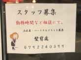 髪剪處(かみきりどころ) 野里花北店
