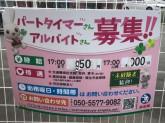 西松屋 南与野埼大通り店
