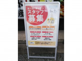 ぷくぷく 石山駅前店