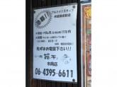 らー麺藤平 市岡店
