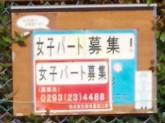 idk飯塚電機工業
