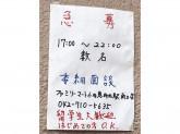 ファミリーマート 小田急町田駅南口店
