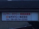 松竹タクシー 株式会社