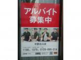 吉野家 中野北口店