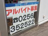 ローソン 三条下須頃店