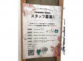 @cosme store 町田マルイ店(アットコスメストア)