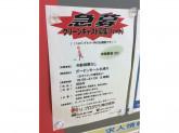 リ・プロダクツ株式会社(ガーデンモール木津川)