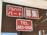 8番らーめん 岩塚店