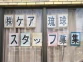 株式会社 ケア琉球
