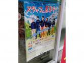ファミリーマート 昭島諏訪松中通り店