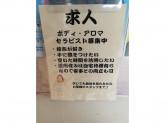 癒し処 ほいみん 阪急高槻駅市前店