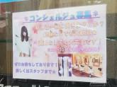 WiLL DOLL(ウィルドール) 阪急高槻店