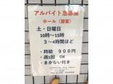 たんぽぽ亭 六甲アイランド店
