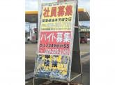 昭和シェル 関東礦油(株) セルフ349水戸SS