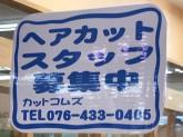 カットコムズ 赤穂店(イオン赤穂)