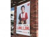 すき家 250号赤穂駅前店