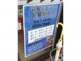 セブン-イレブン 川崎下野毛3丁目店