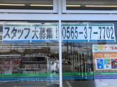 ファミリーマート 豊田京町店
