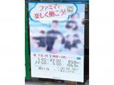 ファミリーマート 緑井三丁目店
