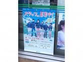 ファミリーマート 姫路玉地店