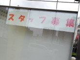 美容プラージュ 徳島駅前店