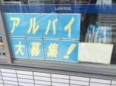 ローソン 浦添牧港店
