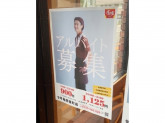 すき家 9号亀岡篠町店
