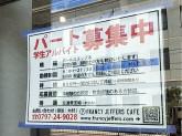 FRANCY JEFFERS CAFE(フランシージェファーズカフェ) 芦屋店