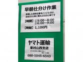 ヤマト運輸 東村山栄町センター