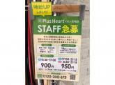 Plus Heart(プラスハート) イオン尼崎店