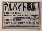 マムズマート イオン尼崎店