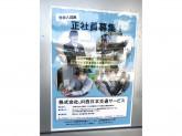 株式会社JR西日本交通サービス(竜野駅)
