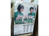 セブン-イレブン 三田本町駅前店