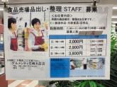 グルメシティ 尼崎大庄店