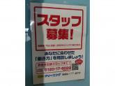ポニークリーニング 西浅草店